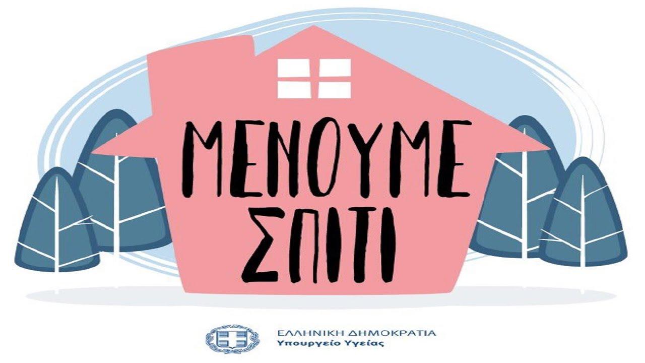 Μένουμε Σπίτι........Μένουμε στη Κουζίνα μας!!!!!